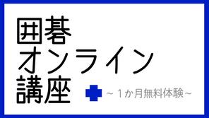 囲碁オンライン講座登録ページ