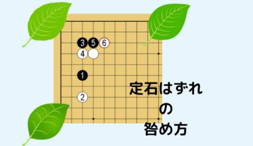 【三々の定石はずれを徹底解説】~囲碁の定石外れの簡単な咎め方~