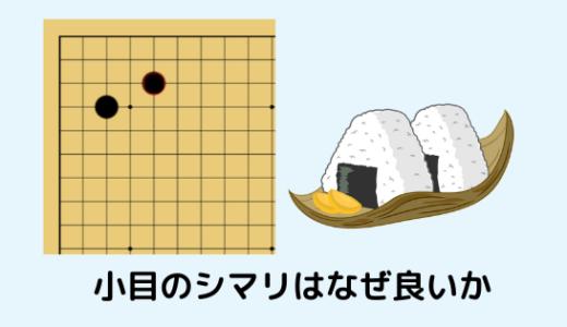 【小目の打ち方】~小ゲイマジマリに入ってきた石を取る方法~