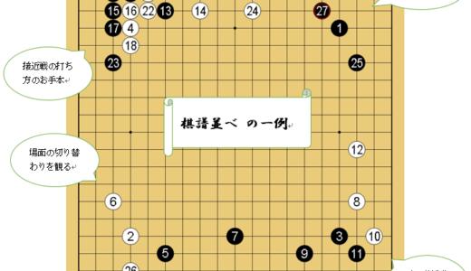 【囲碁の棋譜並べ上達法】初心者さんに効果的な勉強方法!おすすめの棋譜をプレゼント中