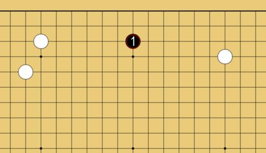 【囲碁の布石の便利な手!】ワリウチの基本を丁寧に解説