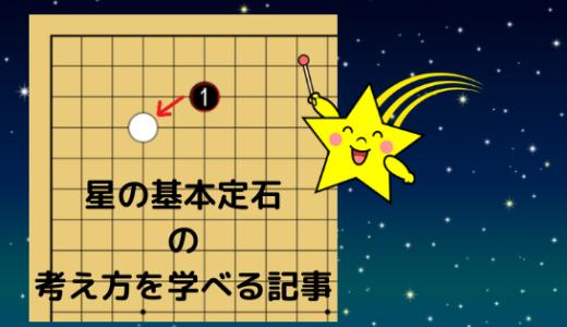 【星の基本定石】囲碁初心者さん必見!定石の意味を理解して最短で上達