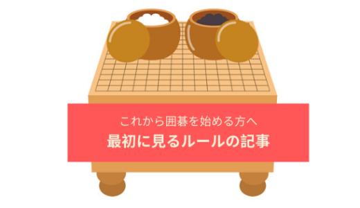 【囲碁入門①】難しいルールを簡単に解説!初心者向けに4つのルールをまとめた