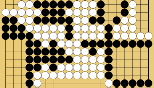 【囲碁の整地はこれで完璧!】19路盤の整地の方法