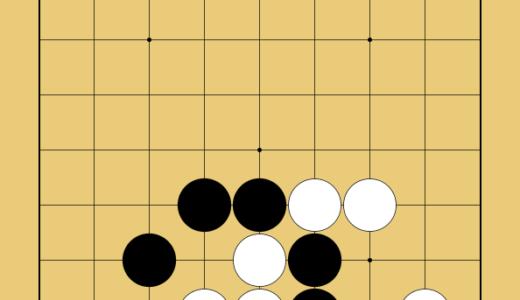 【囲碁の攻め合いの基礎】初級者のための「攻め合い」入門