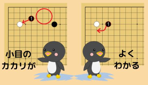 【小目へのカカリ方】定石も学べる!囲碁の2種類のカカリの違い