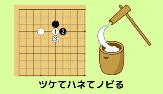 【囲碁のツケ・ハネ・ノビ】格言の意味がよく分かる!接近戦の仕組みを徹底解説