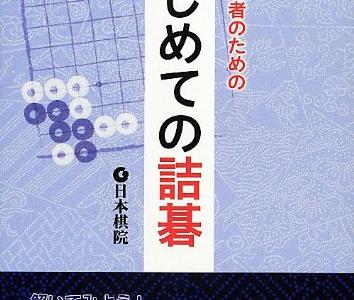 【厳選3冊!おすすめの詰碁の本】初心者の方が上達するための詰碁のやり方