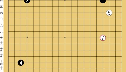 【置碁の対策!(二子局編)】ハンデがある時の白番での打ち方