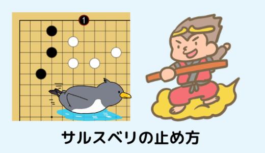 【囲碁のサルスベリ入門】知らないと止められない!ヨセの手筋「サルスベリ」