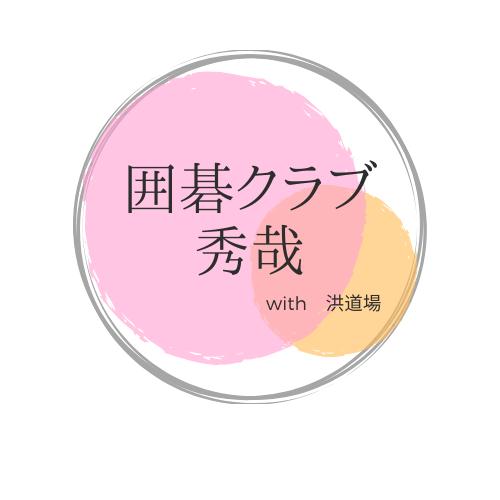 吉祥寺囲碁クラブ秀哉