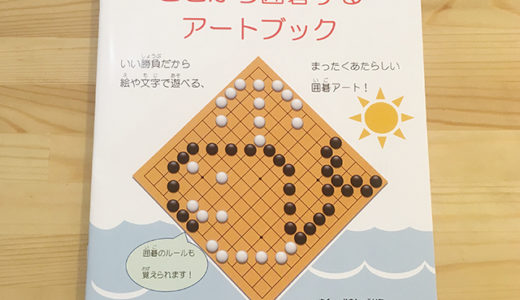 【囲碁アートに注目!】囲碁のルールを子供と楽しく学ぶ方法