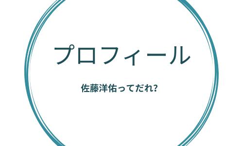 【いごすけや教室運営者】囲碁インストラクターの佐藤洋佑ってだれ?