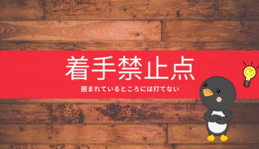 【囲碁入門⑥】着手禁止点とは?囲まれているところには打てない!