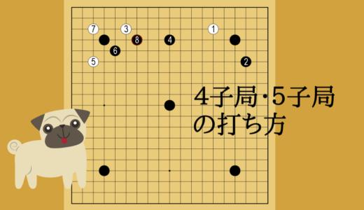 【囲碁4子局・5子局】置碁の白番の打ち方と黒番での対策