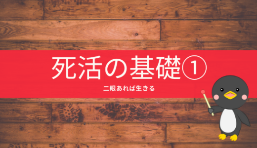 【囲碁入門⑦】「生き死にの原理」死活の本を読む前に要チェック!