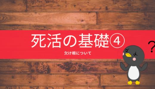 【囲碁入門⑩】「欠け眼(かけめ)」死活で重要な眼の話