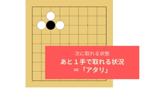 【囲碁入門③】アタリとは?石を囲むときの囲碁用語