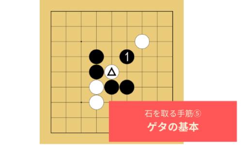 【囲碁入門⑰】石を取る手筋「ゲタ」の基本を詳しく解説!