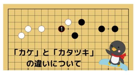 【囲碁のカケとカタツキ】相手の模様の発展を抑える便利な手筋