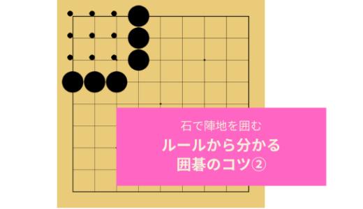 【囲碁入門④】陣地を囲むには?