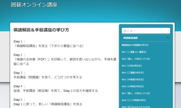 オンライン講座の画面