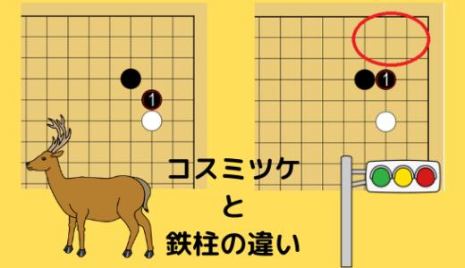 【囲碁の辺の定石】コスミツケと鉄柱の違い