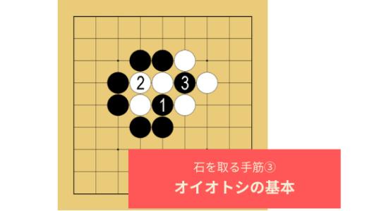 【囲碁入門⑮】石を取る手筋「オイオトシ」の基本を詳しく解説!