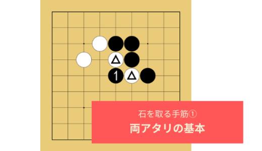 【囲碁入門⑬】石を取る手筋「両アタリ」の基本を詳しく解説!