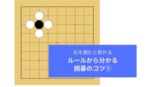 【囲碁入門②】石を取るルールとコツについて