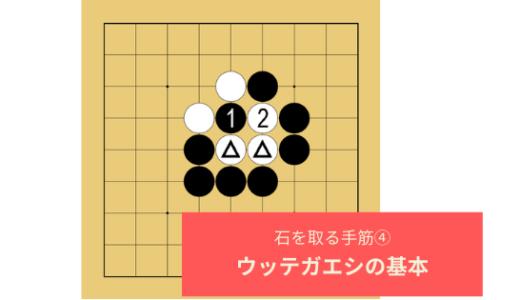 【囲碁入門⑯】石を取る手筋「ウッテガエシ」の基本を詳しく解説!