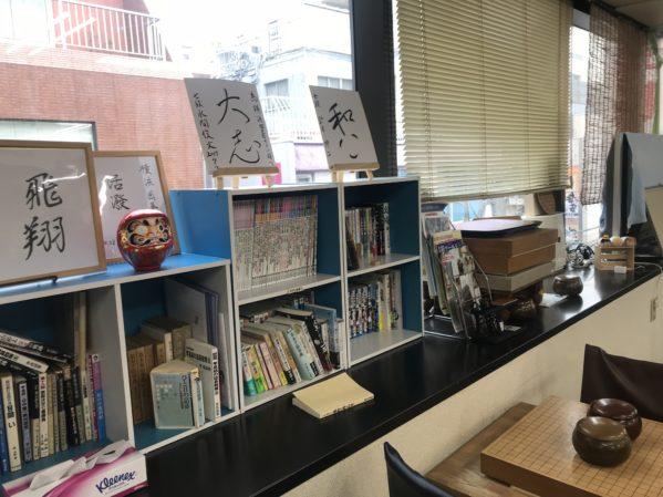 横浜囲碁サロンの写真