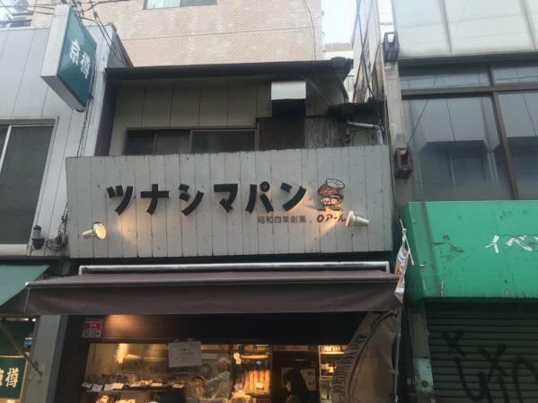 ツナシマパン