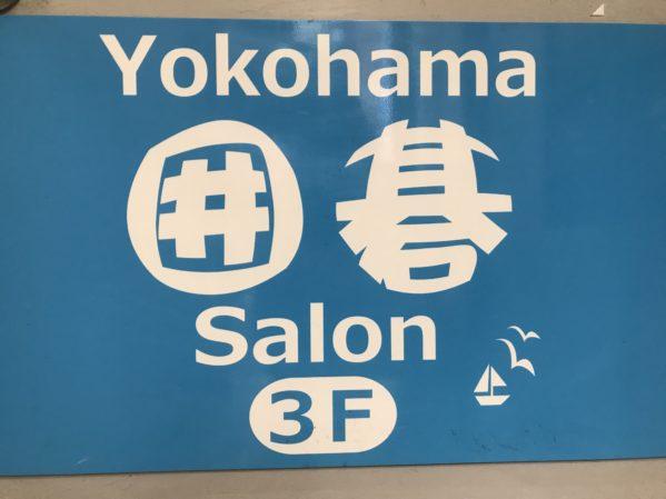 横浜囲碁サロンの看板