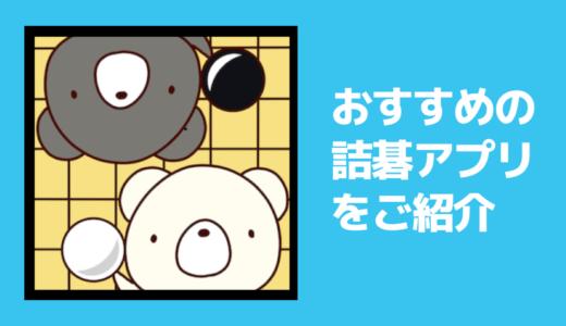 【詰碁問題を楽しくできるアプリ】囲碁くま詰碁をご紹介