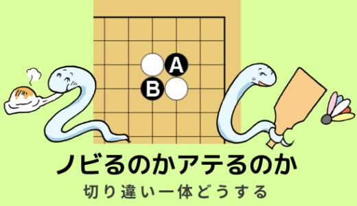 【囲碁格言】「切り違い一方ノビよ」と「要石」について