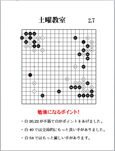横浜囲碁サロンの教材