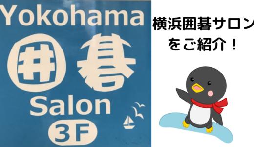 【横浜囲碁サロン】おすすめの教室と囲碁動画を紹介!