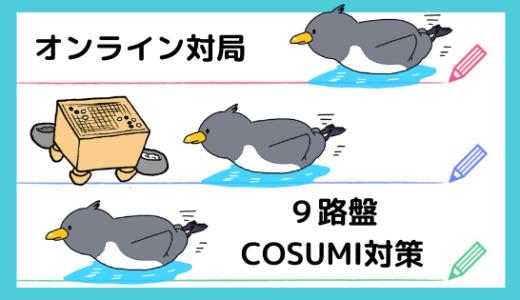 【囲碁のCOSUMI】コンピューター対戦で無理手を打たれた時の死活対策