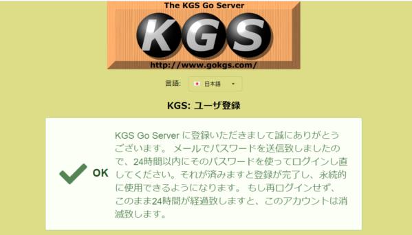 KGSのユーザ登録