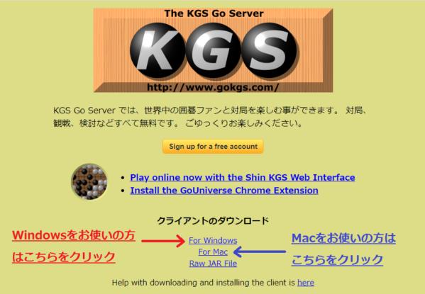 KGSをダウンロード