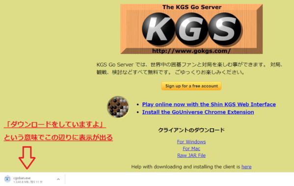 KGSのダウンロード