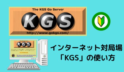 【KGS囲碁のダウンロード方法】無料オンライン対局場をご紹介!