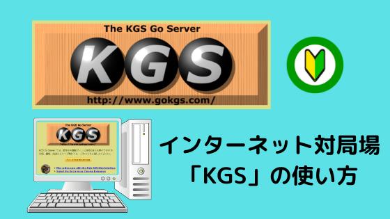 KGSの使い方