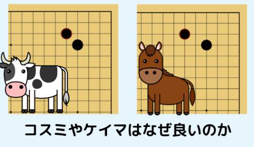 【囲碁の「コスミ」や「ケイマ」はなぜ良いのか?】意味が分かるとおもしろい!