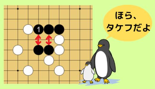 【囲碁の出切り(デギリ)・タケフ・ブツカリ】分断と連絡の手筋を解説!