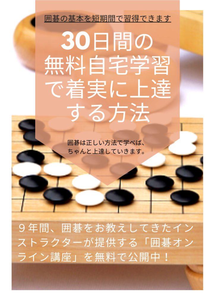 囲碁オンライン講座無料公開中!