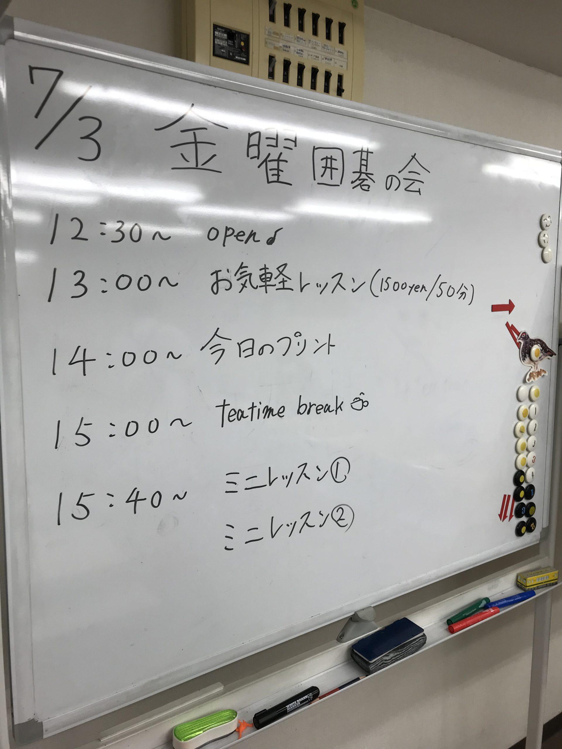 金曜教室のスケジュール