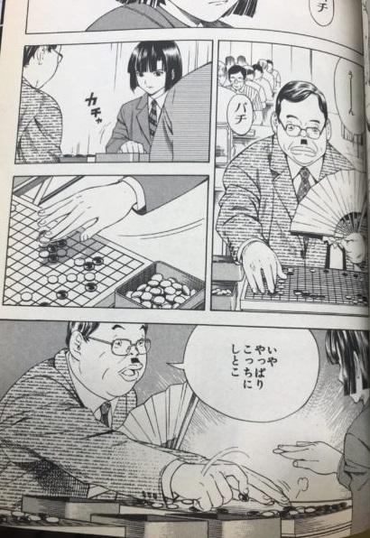 ハガシとは(ヒカルの碁より)