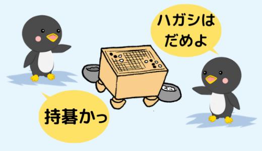 【囲碁の持碁・ジゴ(引き分け)とハガシについて】ヒカルの碁の9巻から学ぶ